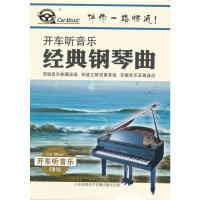 开车听音乐 经典钢琴曲 2CD