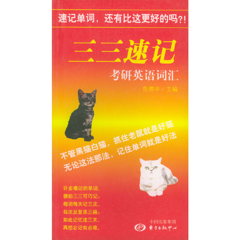 记忆英语单词的书籍 - 黄  山 - 英语数码词汇表 完整系统性记忆法
