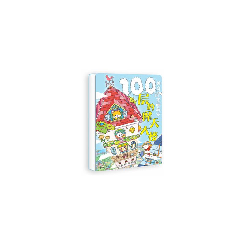 正版促销中hg~神奇的简笔画教室:100层的摩天大楼 9787517042549