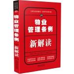 物业管理条例新解读(第四版)
