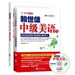 2014年新版赖世雄美语:中级美语(上)(附MP3光盘一张+助学手册)