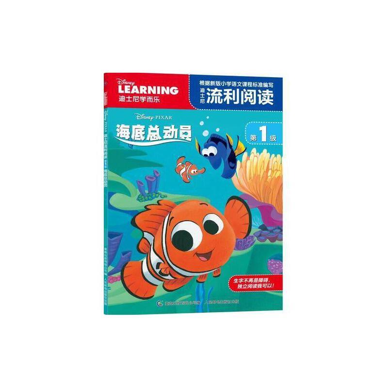 海底总动员 儿童卡通故事书籍 儿童启蒙书籍 亲子共读绘本 青少年课外