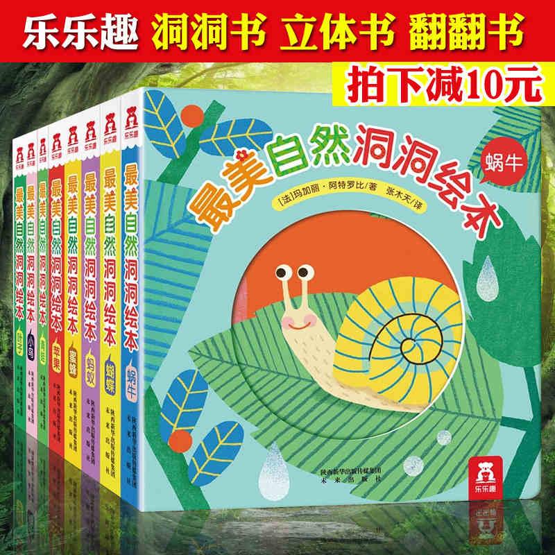 图书系列幼儿早教书绘本儿童