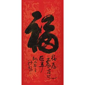 王洪锡《福》著名书法家