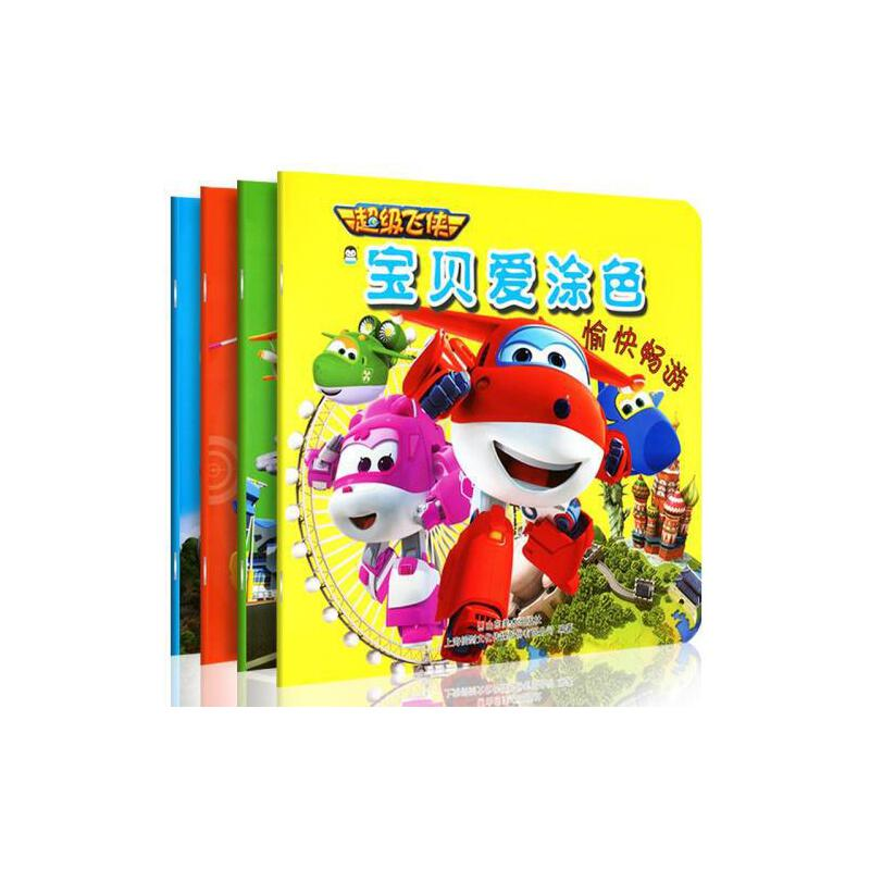 赠贴画全4册超级飞侠涂色书欢乐游戏/宝贝爱涂色3-8岁幼儿童趣味画画