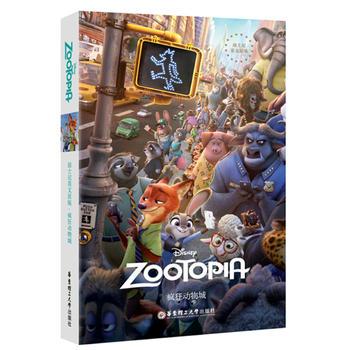 疯狂动物城:迪士尼英文原版 迪士尼 9787562848653睿智启图书
