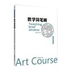 艺术课程丛书:教学简笔画