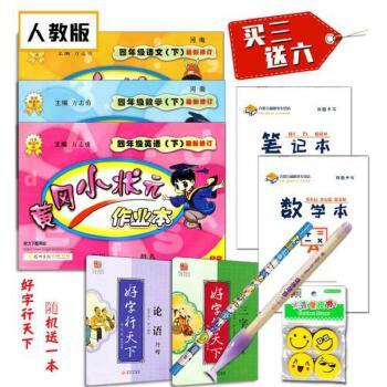 《新修订黄冈小状元四年级下册语文 数学 英语共3本本