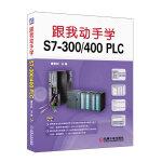跟我动手学 S7-300/400PLC(附DVD)