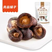 良品铺子香菇脆片即食脱水蔬菜干 香菇脱水冻干蔬菜干休闲零食