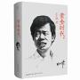 王小波系列:黄金时代