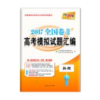 天利38套 2017 全国卷Ⅱ高考模拟试题汇编 物理