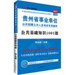 中公2017贵州省事业单位公开招聘工作人员考试专用教材公共基础知识1001题