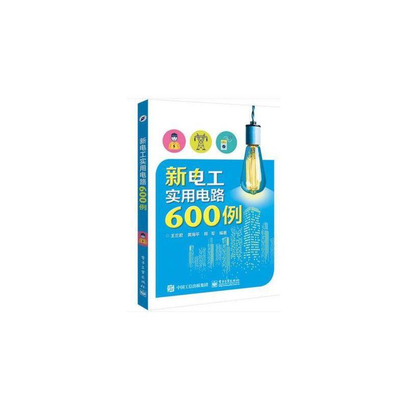 正版现货 新电工实用电路600例 电工书籍 家装电工学 自学教程 电路识