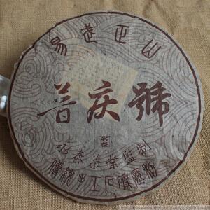 2003年 普庆号 (易武正山)老生茶 357克/砖 7砖