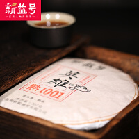 买7送1 新益号英雄饼熟1001 普洱茶熟茶 7年老茶浓浓米汤稠/润/醇