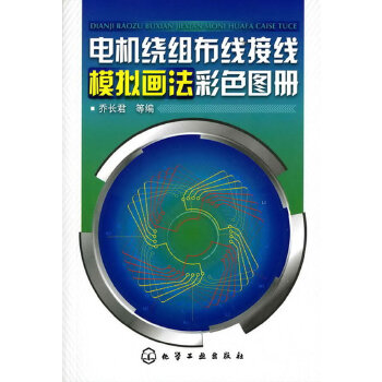 《电机绕组布线接线模拟画法彩色图册》(乔长君.)