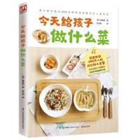 今天给孩子做什么菜 宝妈儿童餐谱 10分钟儿童餐韩餐、西餐、中餐孩子爱吃的一日三餐宝宝营养食谱辅食添加书籍