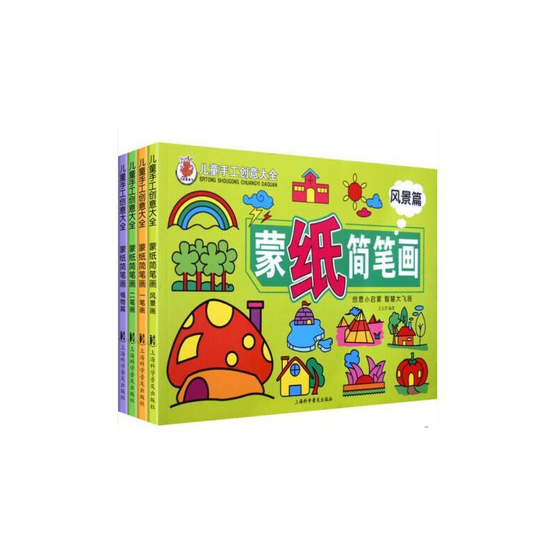 4本装 蒙纸简笔画宝宝蒙纸画画本儿童简笔画大全幼儿绘画书 幼儿园