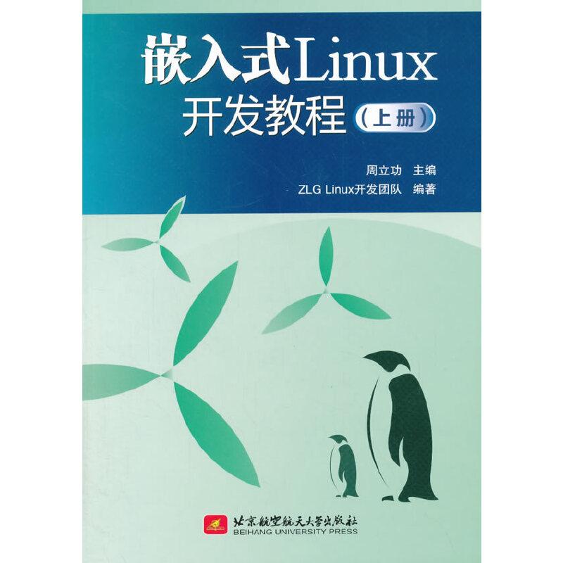 嵌入式Linu...