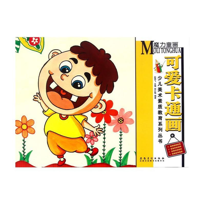 可爱卡通画/少儿美术素质教育系列丛书