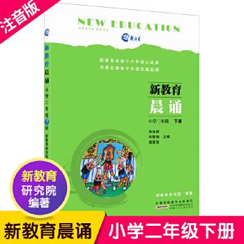 《新教育晨诵下册二平原年级2小学下新教育年级曹前小学图片