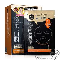 我的心机 蜗牛保水修护黑面膜8片*2盒装 台湾补水保湿提亮肤色细致滋润润泽紧致面膜