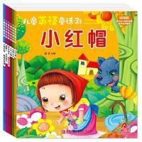 阳光宝贝 儿童英语童话剧 小红帽白雪公主等全套共6册 幼儿园3-6岁儿童英语童话剧英文绘本睡前故事书   中英双语认知儿童读物