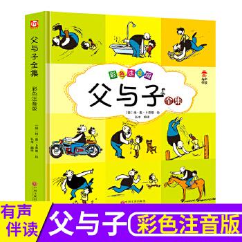正版包邮 父与子全集 彩色注音版 彩色图片足本漫画书籍 儿童书5-6-7-8-9岁小学生低年级课外读物