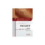 中医儿科学――十三五规划