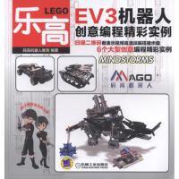 乐高EV3机器人创意编程精彩实例 码高机器人教育 9787111554974