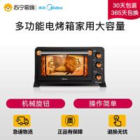 【苏宁易购】Midea/美的 多功能电烤箱家用烘焙蛋糕大容量旋转烤叉
