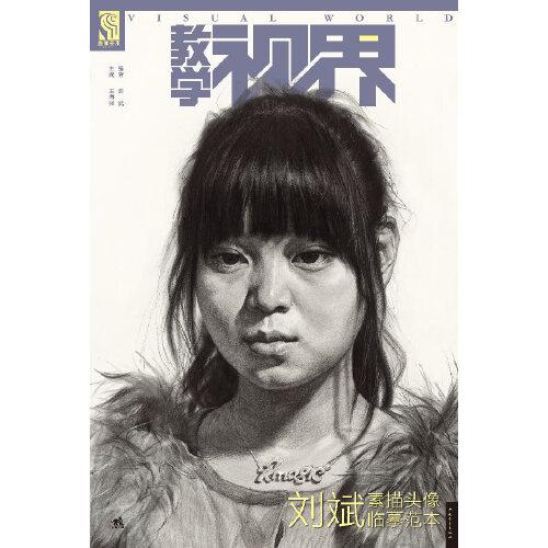 《教学视界:刘斌素描头像临摹范本(素描头像