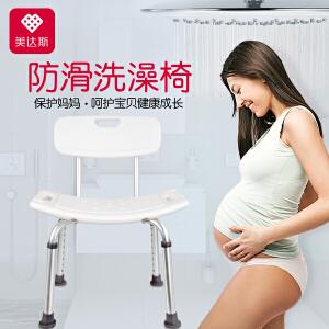 美达斯 淋浴椅 浴室防滑洗澡椅 铝合金淋浴椅 升降洗澡椅子 老人 孕妇洗澡凳子