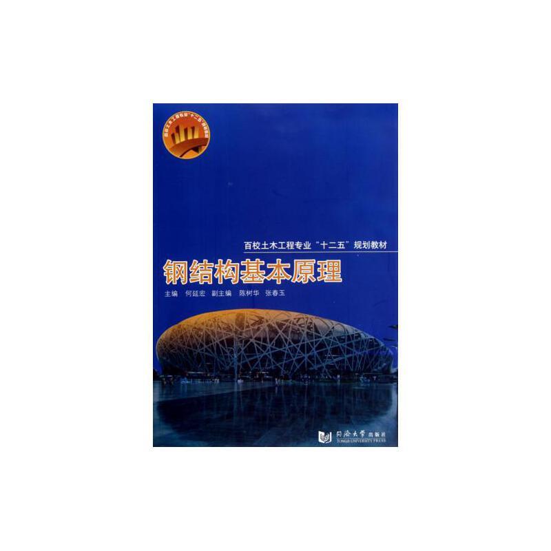 钢结构基本原理(百校土木工程专业十二五规划教材) 正版书籍 何延宏