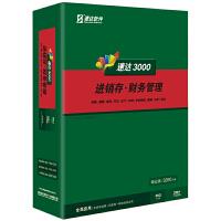 速达3000 进销存.财务管理软件 速达3000-PRO-商业版2站点终身版+2全局Saas站点用户/年 采购、销售、库存、POS、生产、CRM、专业财务、固资、工资一体化的中小企业管理软件系统