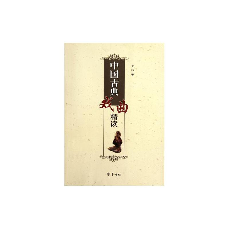 中国古典戏曲精读 黄昉 正版书籍 齐鲁