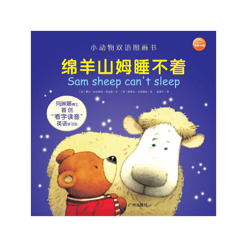 小动物双语图画书:绵羊山姆睡不着