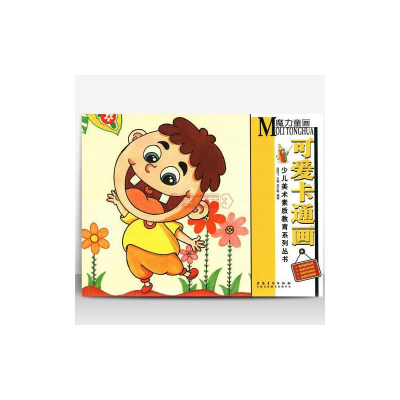 可爱卡通画童画少儿美术素质教育系列丛书安徽美术出版社