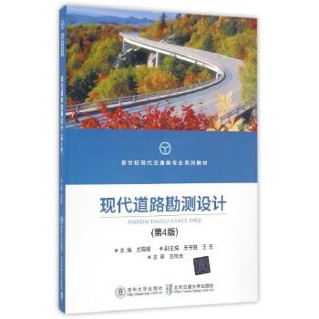 现代道路勘测设计(第4版新世纪现代交通类专业系列教材)