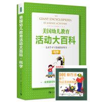 美国幼儿教育活动大百科 儿童学习与发展指南用书--科学