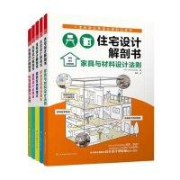 住宅设计解剖书套装全5册 日本家居设计(隔断收纳整理术+舒适空间规划魔法+靓屋设计必胜法+家具与材料设计法则+住宅品质提升法