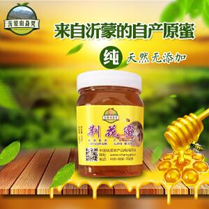 【沂蒙馆】 沂蒙山旮旯  蜂蜜农家自产百花蜜 荆花蜜野生蜂蜜