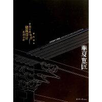 华夏意匠:中国古典建筑设计原理分析(第二版)