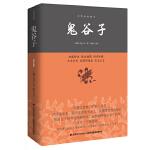 鬼谷子―中华经典藏书