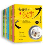 有故事的汉字(全3辑)(全9册)