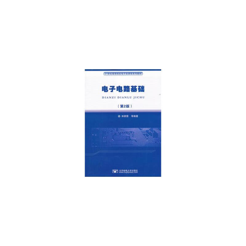 电子电路基础(第2版) 9787563512898