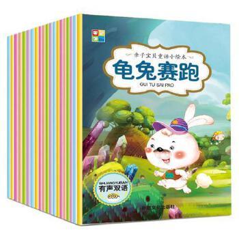 亲子宝贝童话小绘本全20册龟兔赛跑白雪公主中英双语0-3-6岁儿童睡前