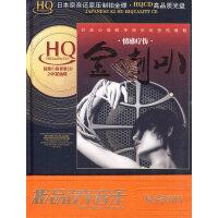 金喇叭:情感疗伤(2CD)