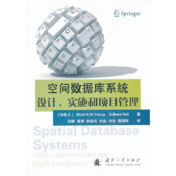 空间数据库系统:设计、实现和项目管理